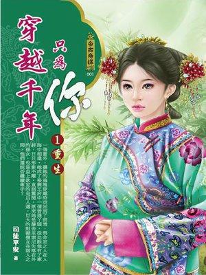 cover image of 穿越千年只為你1