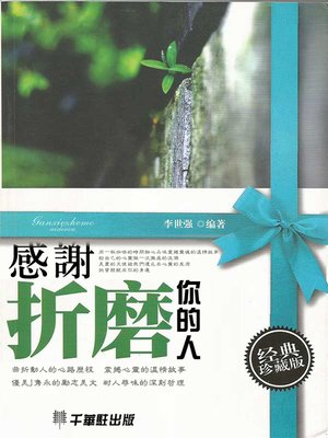 cover image of 感謝折磨你的人