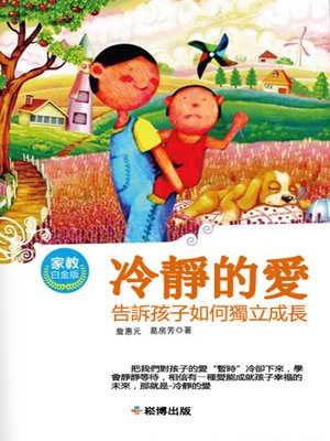 cover image of 冷靜的愛