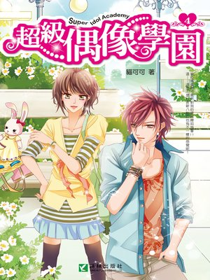 cover image of 超級偶像學園4