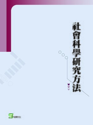 cover image of 社會科學研究方法