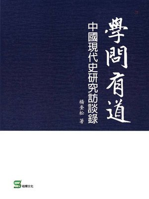 cover image of 學問有道