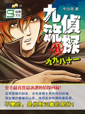 cover image of 九流偵探II