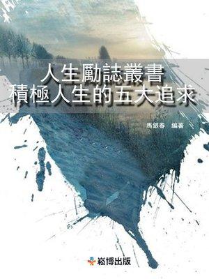 cover image of 人生勵誌叢書 積極人生的五大追求