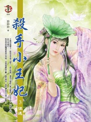cover image of 殺手小王妃3 偶遇