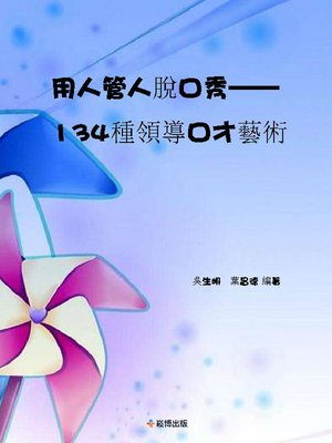 cover image of 用人管人48種領導口才藝術