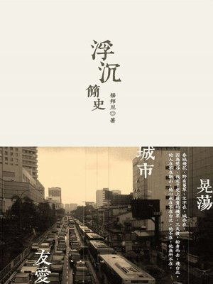 cover image of 浮沉簡史