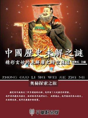 cover image of 中國歷史未解之謎