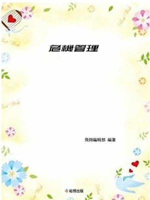 cover image of 危機管理