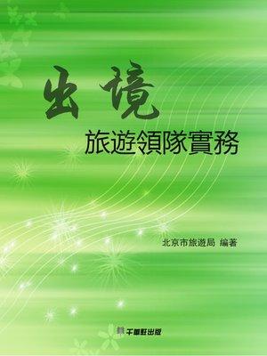 cover image of 出境旅遊領隊實務