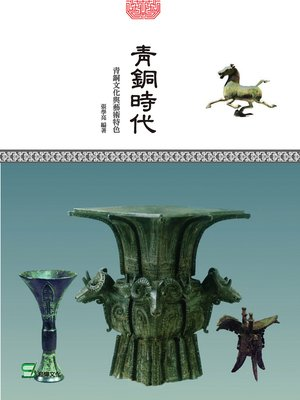 cover image of 青銅時代
