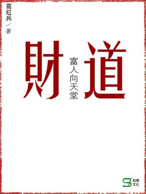 cover image of 財道