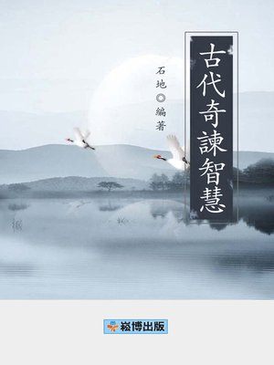 cover image of 古代奇諫智慧