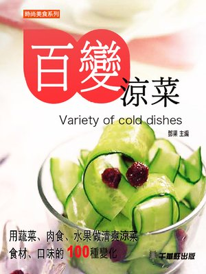 cover image of 百變涼菜