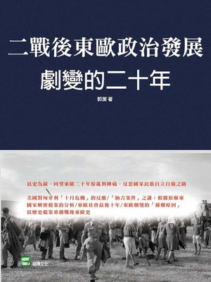 cover image of 二戰後東歐政治發展