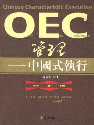 cover image of OEC管理——中國式執行