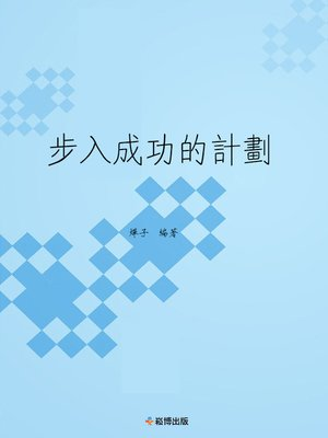 cover image of 步入成功的計劃