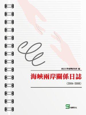 cover image of 海峽兩岸關係日誌(2004-2008)