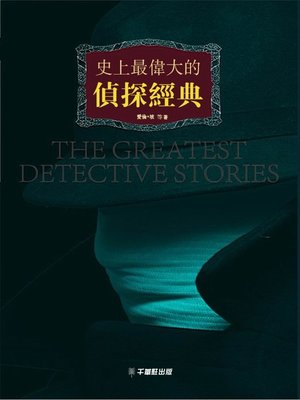 cover image of 史上最偉大的偵探經典