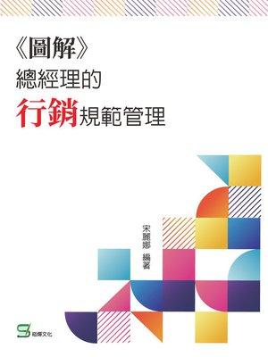 cover image of 《圖解》總經理的行銷規範管理