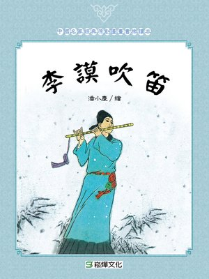 cover image of 李謨吹笛