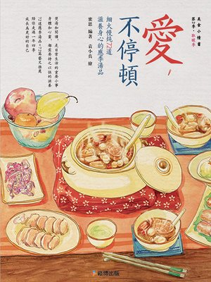 cover image of 愛,不停頓 細火慢炖72道滋養身心的應季湯品