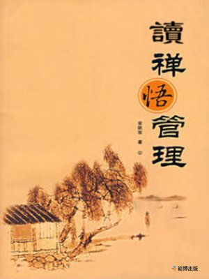 cover image of 讀禪悟管理