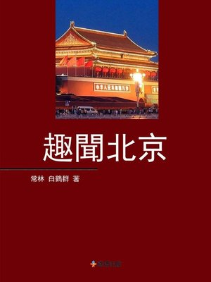 cover image of 趣聞北京