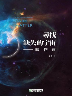 cover image of 尋找缺失的宇宙—暗物質