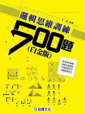 cover image of 邏輯思維訓練500題(白金版)