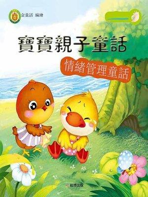 cover image of 寶寶親子童話 情緒管理童話