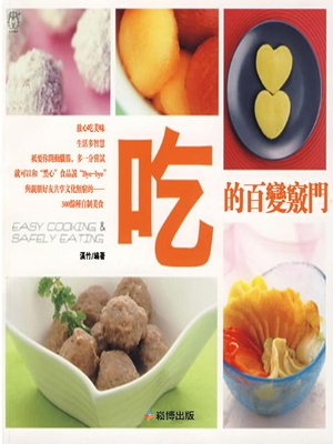 cover image of 吃的百變竅門