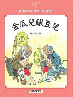 cover image of 金瓜兒銀豆兒