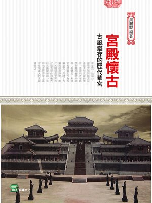 cover image of 宮殿懷古