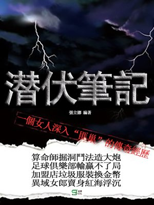 cover image of 潛伏筆記
