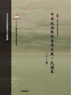 cover image of 中央政府賑濟臺灣文獻