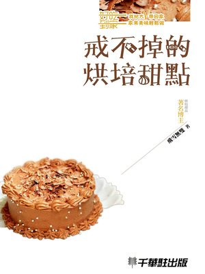 cover image of 戒不掉的烘焙甜點