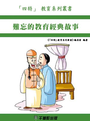 cover image of 難忘的教育經典故事