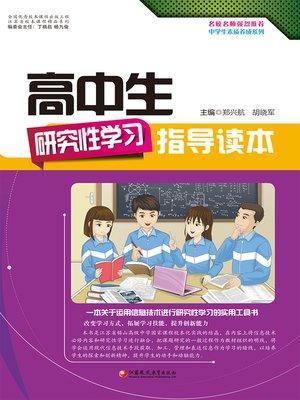 cover image of 高中生研究性学习指导读本