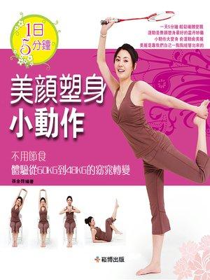 cover image of 1日5分鐘 美顏塑身小動作