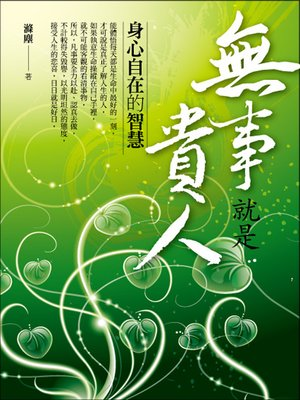 cover image of 無事就是貴人