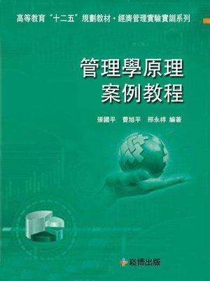 cover image of 管理學原理案例教程