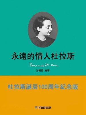 cover image of 永遠的情人杜拉斯