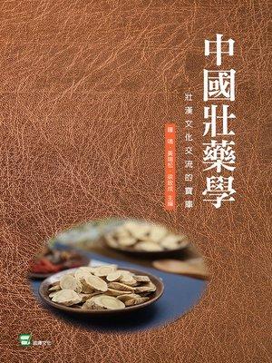 cover image of 中國壯藥學