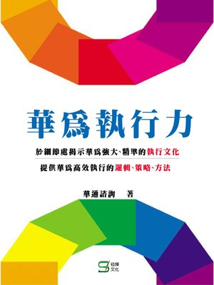 cover image of 華為執行力
