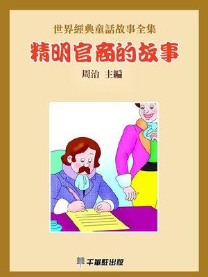 cover image of 精明官商的故事