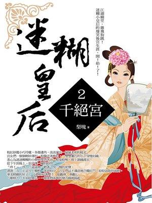 cover image of 迷糊皇后2 千絕宮