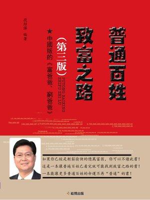 cover image of 普通百姓致富之路(第三版)