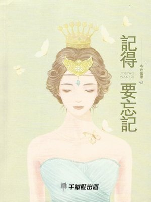 cover image of 記得要忘記