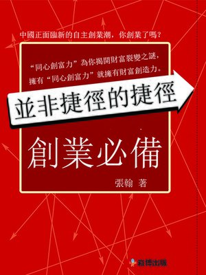cover image of 並非捷徑的捷徑 創業必備